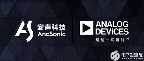 "ADI與安聲科技聯手 ""芯片+算法""撬動TWS耳機發展新引擎"