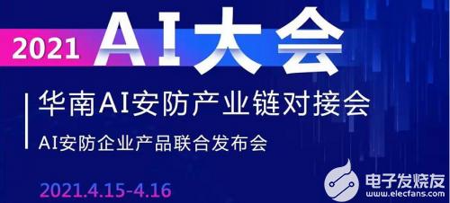 奧尼電子攜創新成果亮相2021華南AI安防產業鏈...