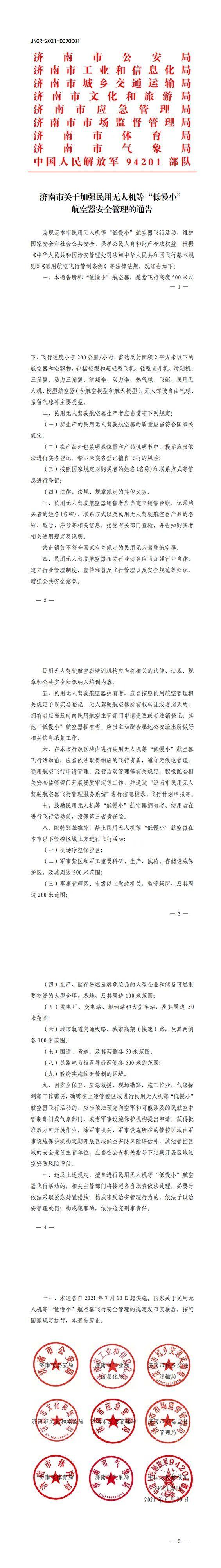 济南民用无人驾驶航空器飞行管理服务系统将正式发布