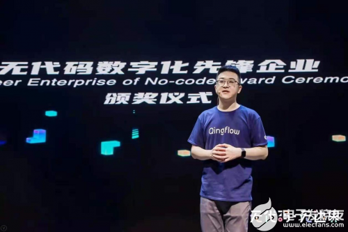 探索無代碼數字化轉型新機遇,2021輕流無代碼探索者大會成功舉辦
