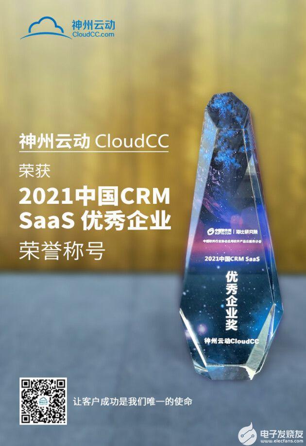 神州云动CloudCC荣获2021中国CRM S...