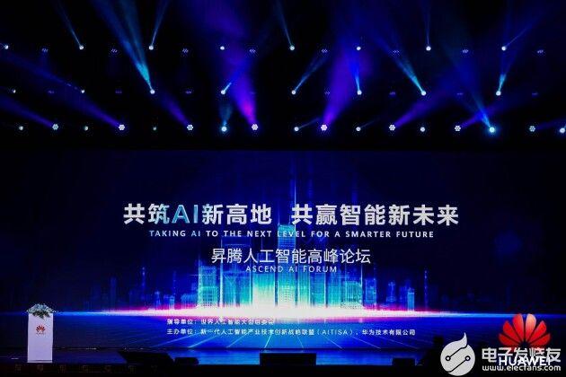 """中科视语携手华为共同发布昇腾 """"智行""""解决方案,携手共赢智能新未来!"""