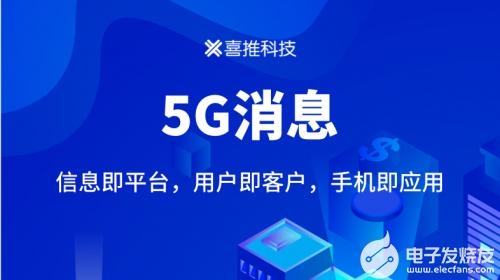 喜推科技深入企業需求場景,推動5G消息應用創新