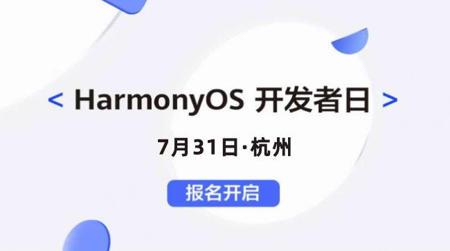 解读新技术,解锁新玩法,HarmonyOS开发者日等你来报名!