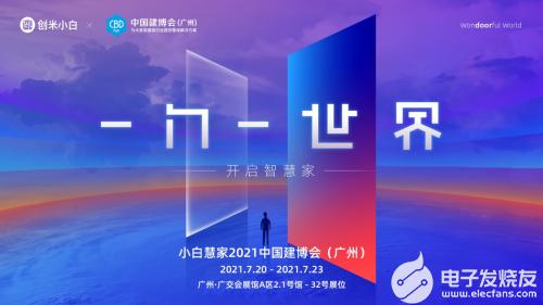 2021中国建博会(广州)即将开幕,创米小白携旗...
