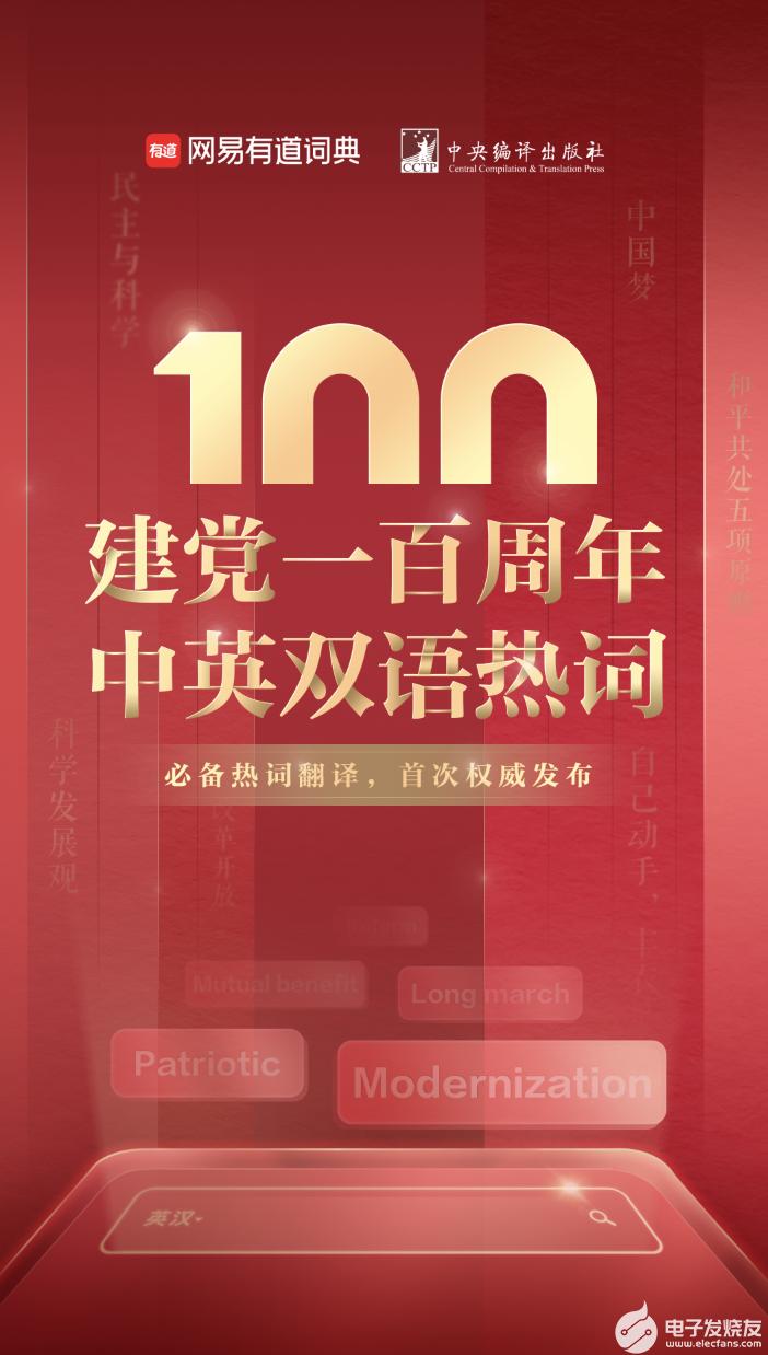 """有道词典让更多人了解中英双语热词,讲述""""中国故事"""""""