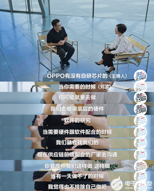 OPPO高管:自研芯片關鍵在何處? OPPO高管訪談道出真相