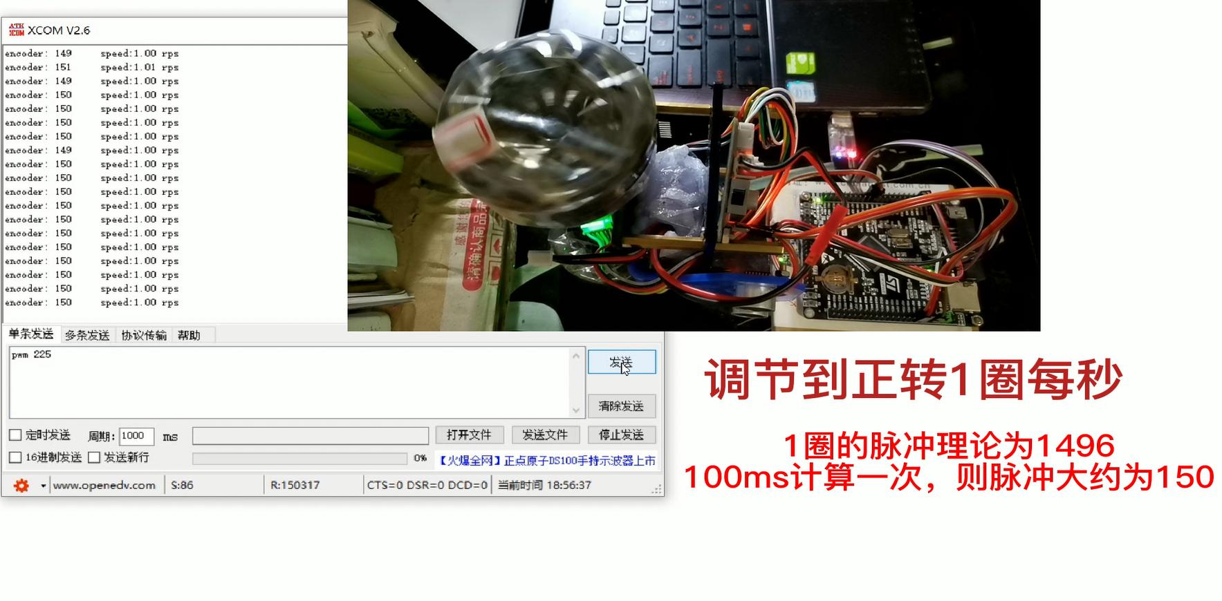 电机控制基础3——定时器编码器模式使用与转速计算