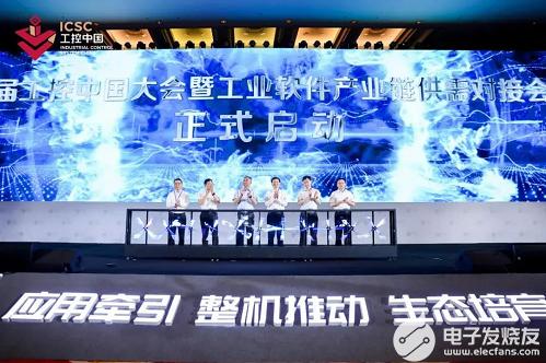 """亚控科技出席首届工控中国大会共论制造""""核芯""""的未..."""