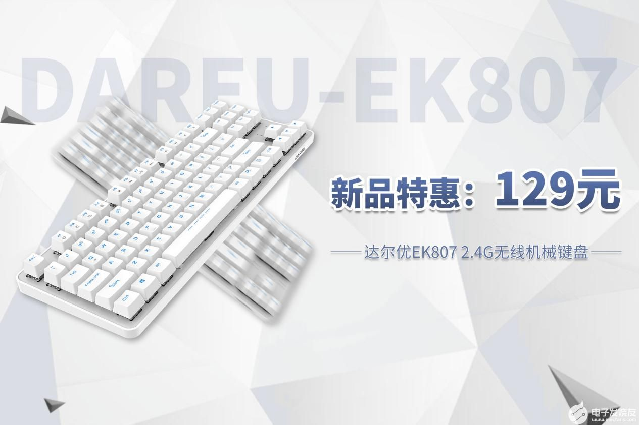 2.4G无线 续航小钢炮 ▎达尔优EK807 2.4G无线机械键盘正式发布