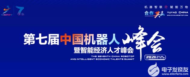 浙江省多位領導參觀普渡科技展臺!
