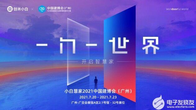 """来广州建博会加盟创米""""小白慧家"""",共同开启智能家..."""
