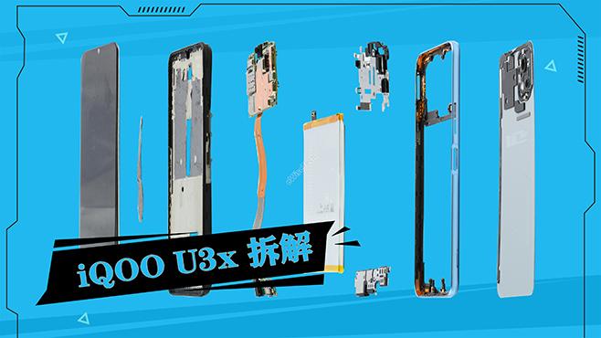 iqoo u3x值得買嗎?拆解評測iqoo u3x標準版配置參數