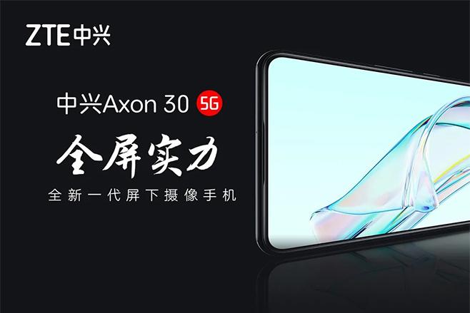 中兴axon30屏下版参数价格配置分享 2198的屏下摄像手机