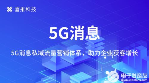 喜推科技打造融合型5G消息私域营销平台,助力企业...
