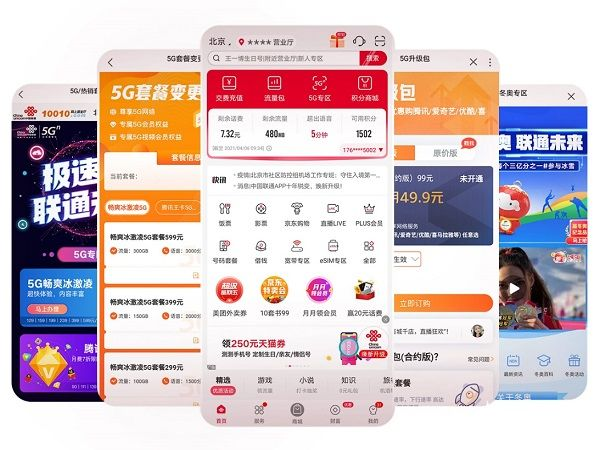 5G時代 手機APP加速迭代 中國聯通全新出發