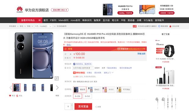 影像能力地表超強,華為P50系列正式發布,京東火爆預售中