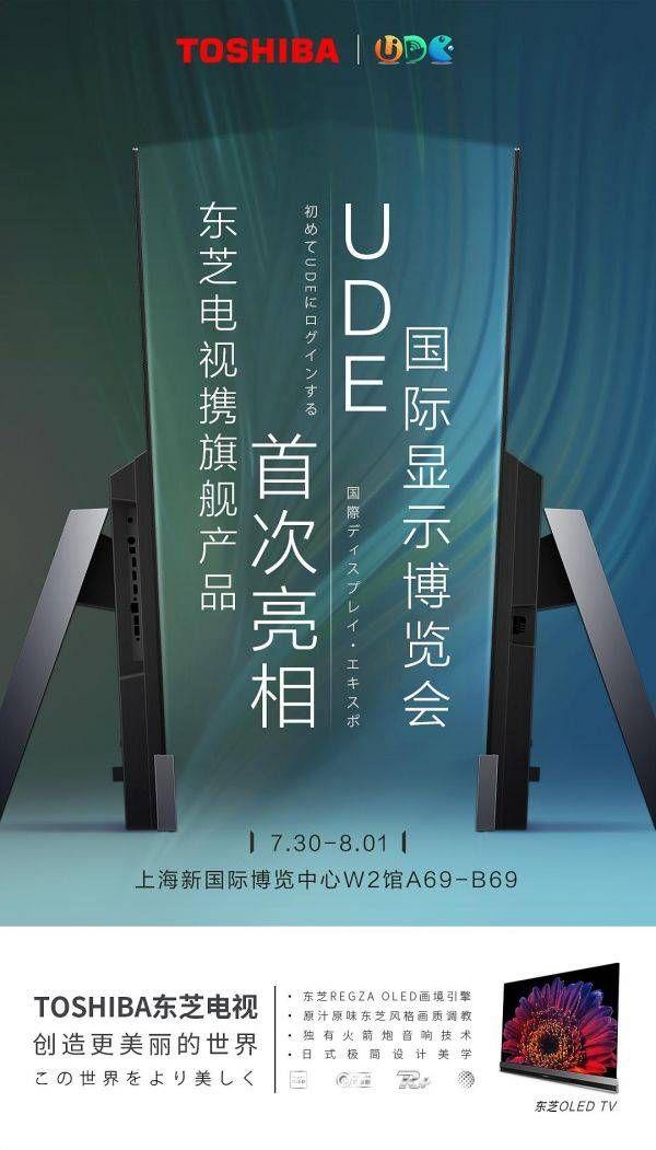 助推OLED高端市场,东芝电视携旗舰X9400F...