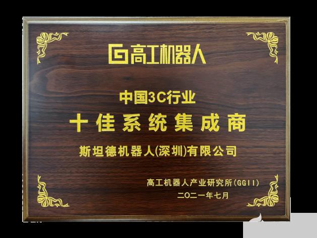 荣获「中国3C行业十佳系统集成商」称号,斯坦德机...