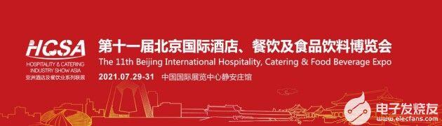 第十一届北京国际酒店、餐饮及食品饮料博览会开幕,...