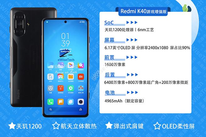redmi k40游戏增强版手机怎么样?拆解评测redmi k40游戏增强版参数