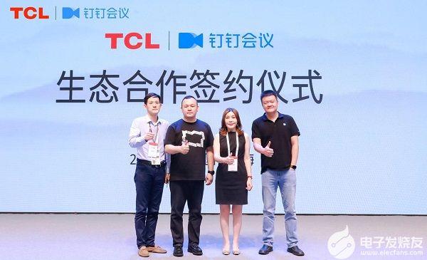 为企业更高效的协同、连接赋能,看TCL商显如何成为新标杆