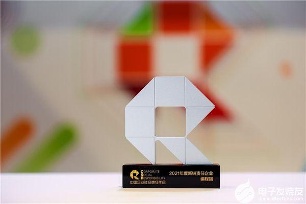 """积极践行社会责任,编程猫荣获""""2021年度新锐责任企业""""奖项"""