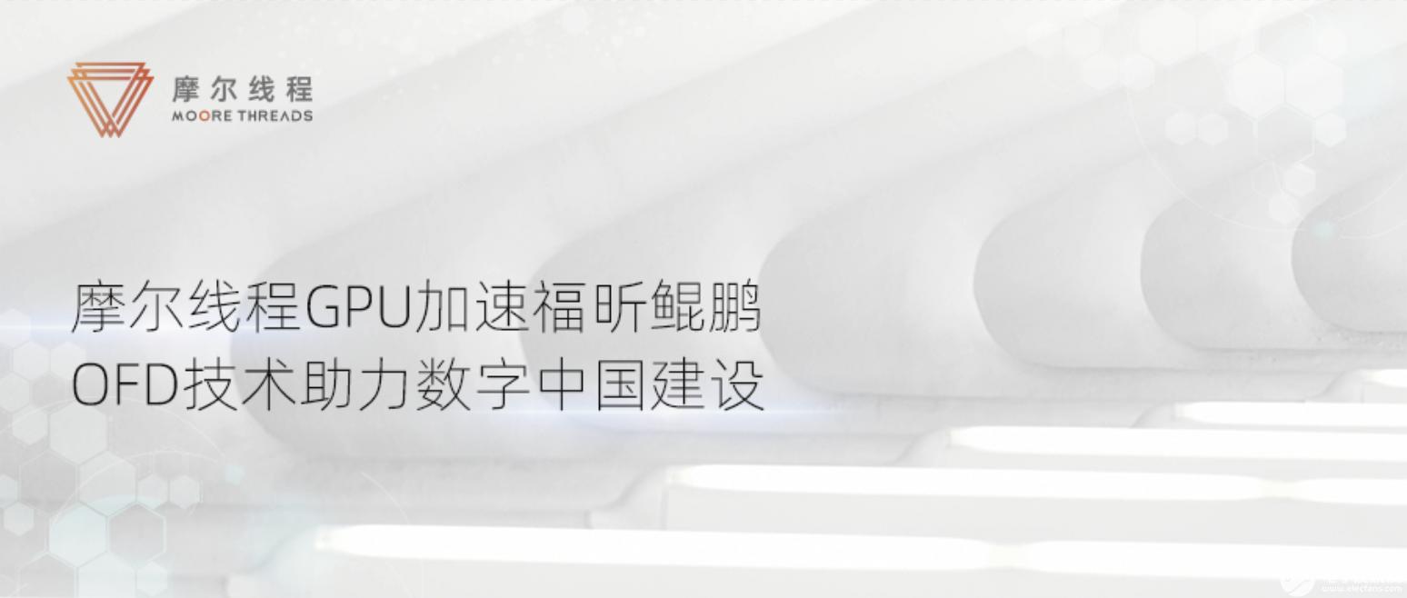 摩尔线程GPU加速福昕鲲鹏OFD技术,助力数字中...