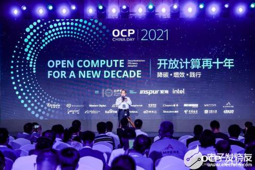 浪潮信息承办OCP China Day 2021,业界共谋开放计算新十年发展之路