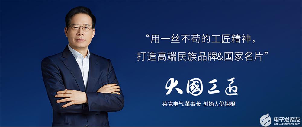 专访莱克电气倪祖根:国货打进高端国际市场,创新是...