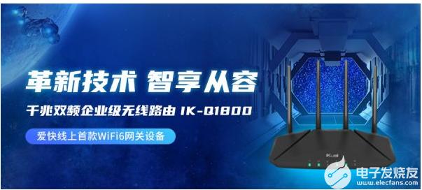 爱快发布首款WiFi6路由新品IK-Q1800