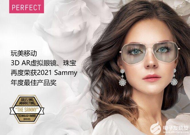 玩美移动「3D虚拟眼镜及珠宝」?荣获美国SAMM...