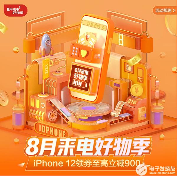 京東來電好物季全面啟動,9.9元服務包讓你放心換新手機