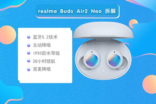 realme無線耳機怎么樣?realme Buds Air2 Neo 拆解評測用絡達藍牙主控芯片
