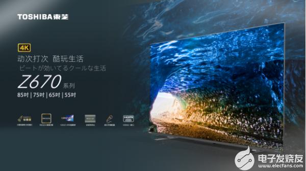 這個暑假,東芝電視Z670KF給你極致的酷玩體驗