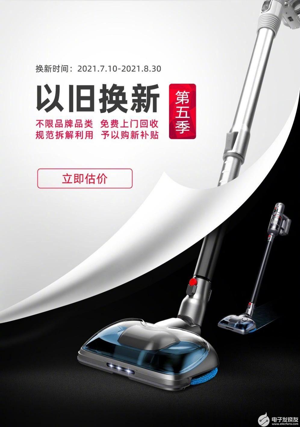 """家电回收又有新指南,小狗吸尘器""""以旧换新""""成行业典范"""