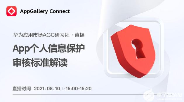 华为应用市场AGC研习社直播:App个人信息安全...