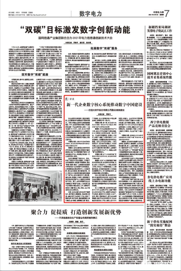《中国电力报》| 新一代企业数字核心系统推动数字中国建设