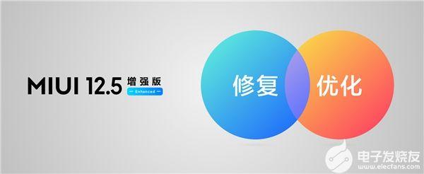MIUI12.5增强版自研四项新技术 力保更加流...