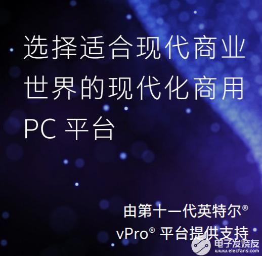 Intel vPro,讓移動辦公無后顧之憂
