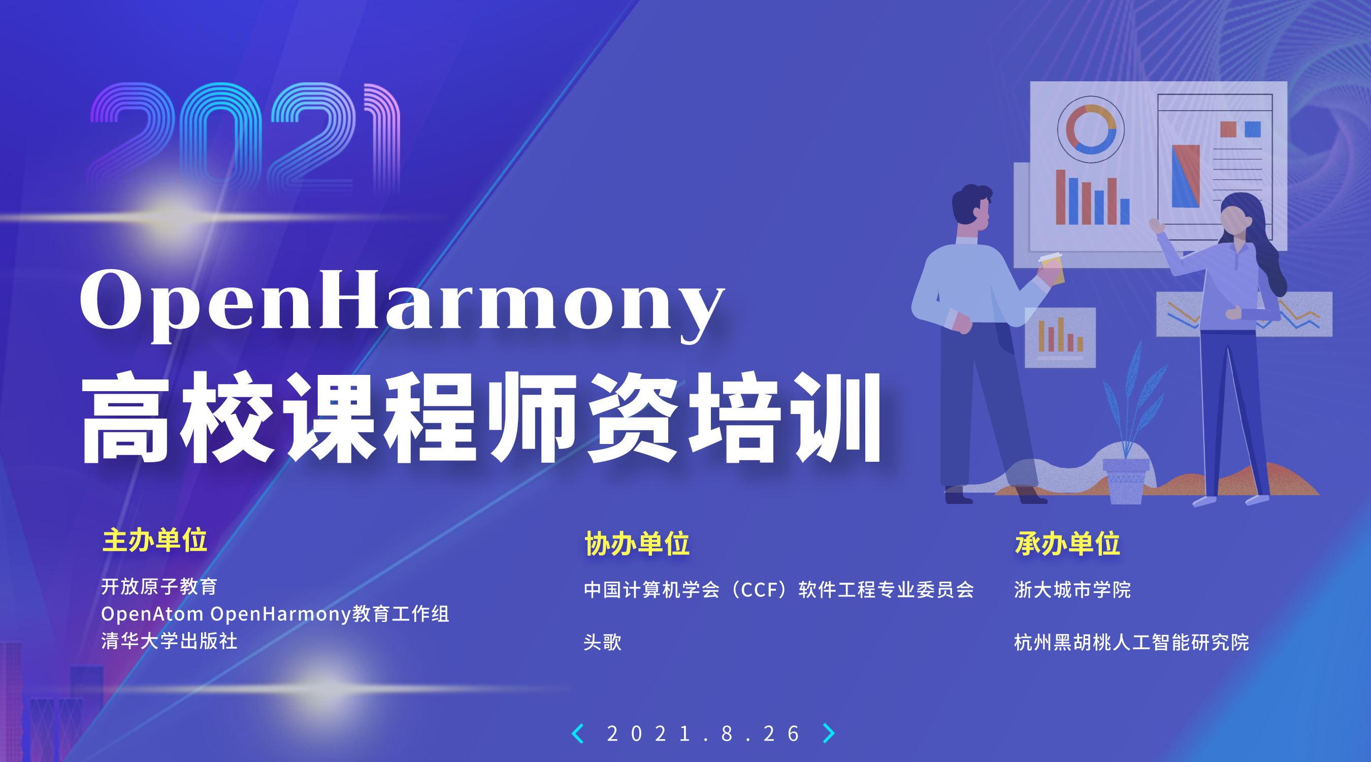 权威发布-OpenHarmony 高校师资培训开启报名(物联网理论+实践)