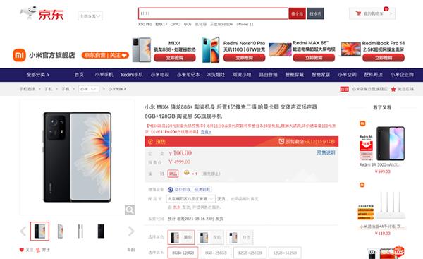 小米MIX 4采用屏下摄像头实现真全面屏 京东8...