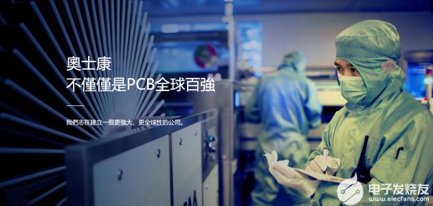 企企通攜手奧士康,共同打造電子行業采購數字化標桿