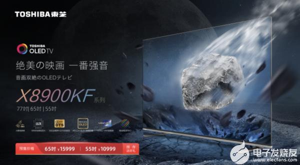火箭炮音響升級,東芝電視全新OLED X8900系列開啟預售