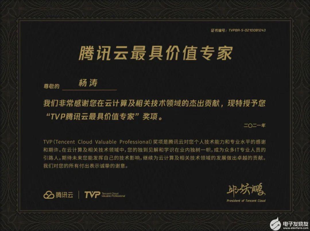 """开放原子开源基金会理事长杨涛荣膺""""TVP腾讯云最具价值专家""""奖"""