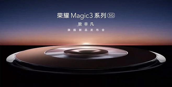 榮耀新品發布會看點  除了繆斯之眼Magic3 還有什么值得關注