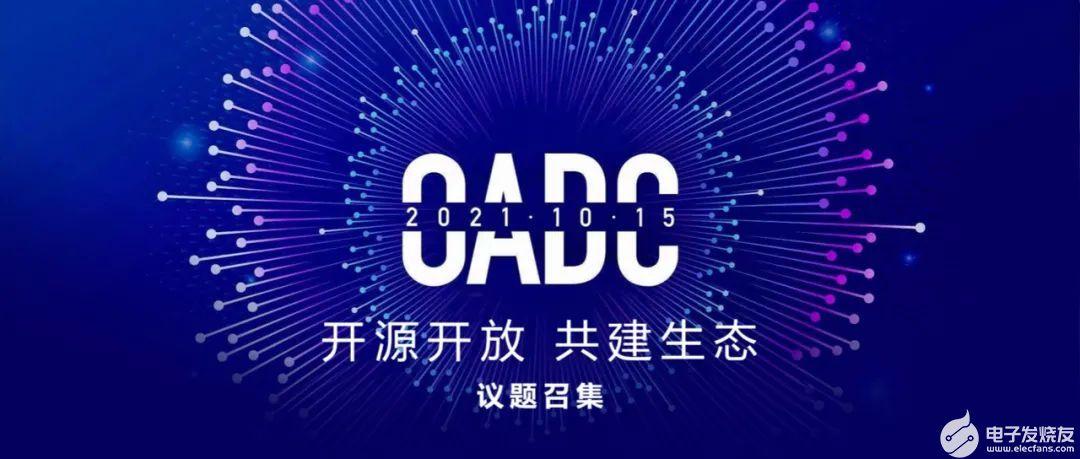 开放原子全球开发者大会(OADC)•深圳峰会议题征集通道正式开启