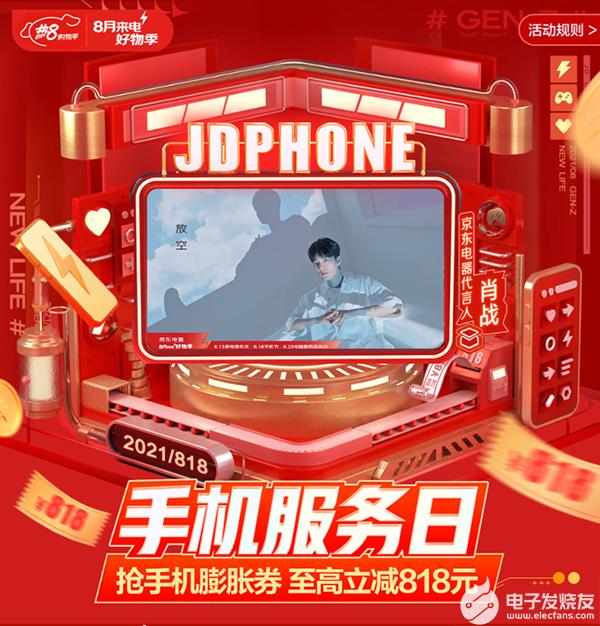 京东8月来电好物季手机服务日上线 爆款手机下单享保值换新服务