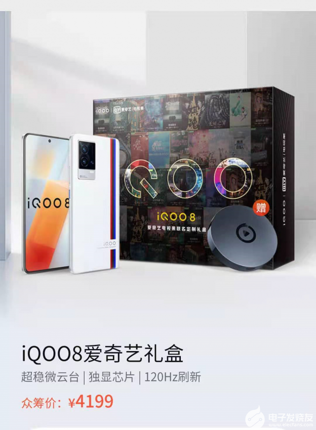 眾籌買手機?iQOO聯手京東眾籌帶來iQOO 8愛奇藝禮盒