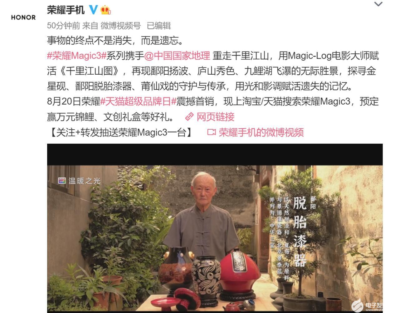 全能科技旗艦榮耀Magic3系列賦活《千里江山圖》 電影級影像天貓超品日火熱預售中